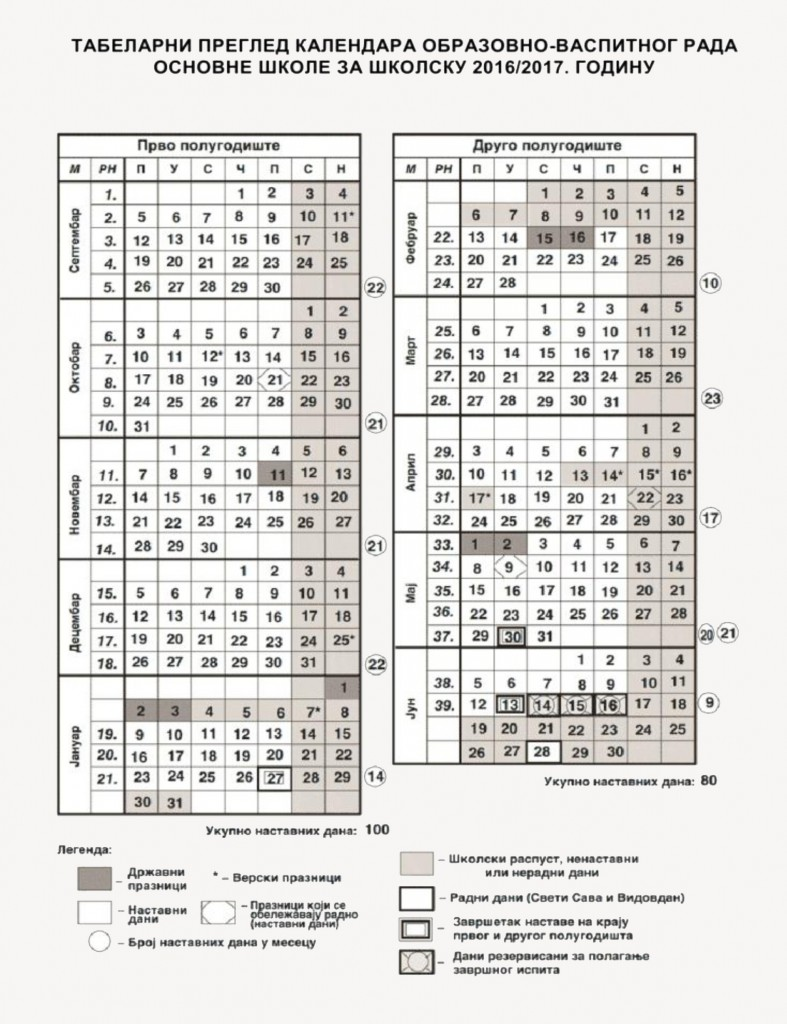 skolski-kalendar-2016-17